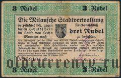 Митава, 3 рубля 1915 года
