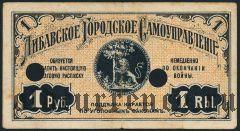 Либава, долговая расписка, 1 рубль 1915 года. Гашеная