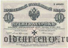 Западная Добровольческая Армия, 10 марок 1919 года
