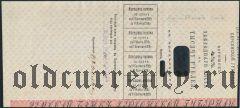 Херсон, 4 1/2% свидетельство, 1000 рублей