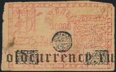 Хива (Хорезм), 3 = 30.000 рублей 1922г. RV перевернут