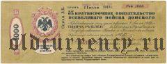 Всевеликое Войско Донское, 500 рублей, Апрель 1918 года