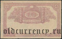 Архангельск, 10 рублей, недопечатка, типографский брак