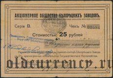Белорецкий Завод, 25 рублей 1919 года