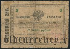 Кисловодск, Шкуро, 3 рубля 1918 года