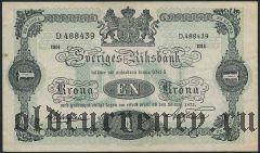 Швеция, 1 крона 1914 года