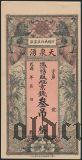 Китай, Tian Quan Yong, Хэцзянь, 3 тиао