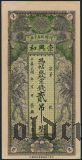 Китай, Chong Xing He, Хэцзянь, 2 тиао