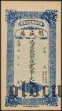 Китай,  Kui Cheng Ju, Фэйчэн (провинция Шаньдун), 2 тиао