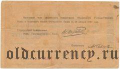 Армения, Эриванское отделение, 5000 рублей 1919 года. Сер. К. 20