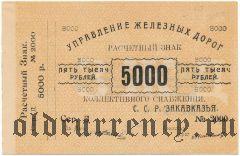 Закавказская ж.д., 5000 рублей