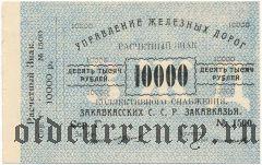 Закавказская ж.д., 10.000 рублей