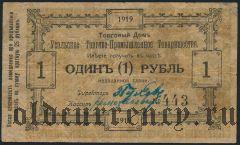 Усолье, торгово-промышленное товарищество, 1 рубль 1919 года