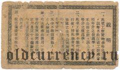 Русский Китай, Цзиси (Провинция Хэйлунцзян), 1 точ.