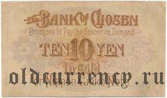 Корея, 10 иен (1911) года