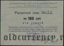 Соликамск, строительство карналитового комбината, 100 рублей