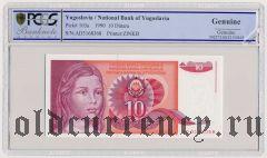 Югославия, 10 динар 1990 года. В слабе PCGS