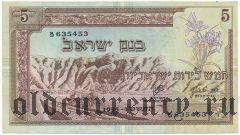 Израиль, 5 лир 1955 года
