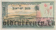 Израиль, 10 лир 1955 года