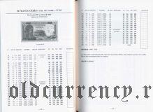 Каталог банкнот Франции ХХ века. 1996 г.