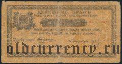 Оренбург, Военно-Революционный Комитет, 1 рубль 1918 года
