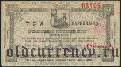 Кременец, 3 рубля 1919 года. Номер красный