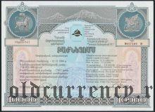 Ереванский завод ''Гидропривод'', акция 10.000 драмов 1996 года