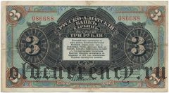 Харбин, Русско-Азиатский банк, 3 рубля