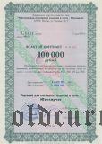 Ювелирчас, золотой контракт, 100.000 рублей 1994 года