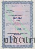 Ювелирчас, серебряный контракт, 100.000 рублей 1994 года