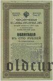Томск, 100 рублей. Надпечатка на военном займе, перфорация: 88ГБ