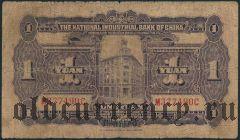 Китай, The National Industrial Bank, 1 юань 1931 года