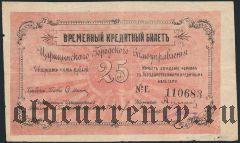 Царицын, 25 рублей