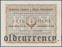 Касимов, 5 рублей