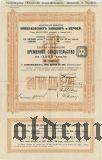Общество Николаевских заводов и верфей, временное свидетельство, 187руб. 50коп. 1913 года