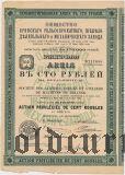 Общество Брянского рельсопрокатного завода, 100 рублей 1907 года