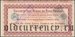 Марокко, Societe des Mines de Bou-Skour, 500 франков