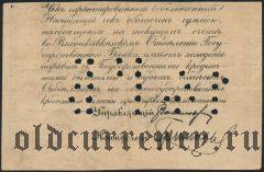 Владикавказ, 5 рублей