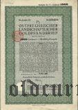Калининград (Königsberg) Восточная Пруссия, 7% Сельскохозяйственная Ипотека, 1000 goldmark 1927
