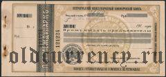 Чек, Петроградский Международный Коммерческий Банк, Одесское отделение