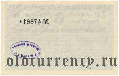Германия, Лейпциг, лотерея 1931 года