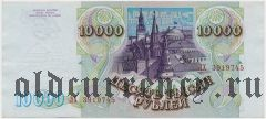 Россия, 10.000 рублей 1994 года
