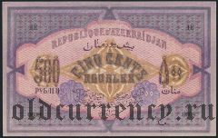 Азербайджан, 500 рублей 1920 года. Серия: XLIX