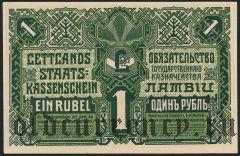 Латвия, 1 рубль 1919 года. Serija Е
