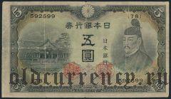 Япония, 5 иен (1943) года