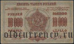 ЗСФСР, 10.000 рублей 1923 года. С водяным знаком