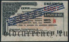 Сибирский Революционный Комитет, надпечатка на купоне, 4 руб. 50 коп.