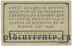 Екатеринбург, Объединение Текстильных Фабрик, 5 рублей 1922 года