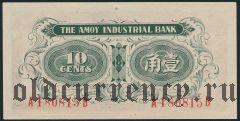Китай, Amoy Industrial Bank, 10 центов