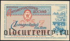 2-я лотерея ДОСААФ 1967 года
